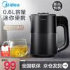 美的(Midea)電熱水壺 家用0.6L小型迷你便攜電水壺旅行靜音小容量便攜式燒水壺SH06M102