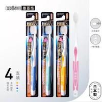 惠百施(EBISU)4支裝 牙刷超值家庭裝+湊單品