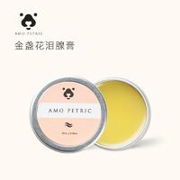 Amo petric 金盞花淚腺膏 10ml