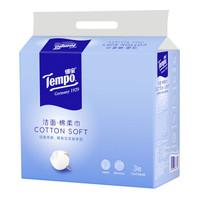 得寶(Tempo)純棉紙巾干濕兩用全 德寶洗臉巾美容潔面巾 *2件