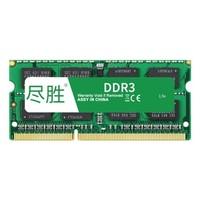 盡勝 DDR3 1066MHz/1333MHz 筆記本內存條 2GB