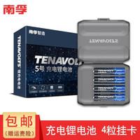 南孚 锂可充5号充电电池USB2/4节套装 1.5V恒压快充五号充电锂电池USB电池适用游戏手柄相机 4粒挂卡