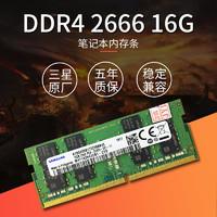 三星內存條16g DDR4 2666筆記本內存聯想華碩戴爾蘋果原廠內存條
