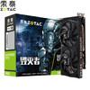 索泰(ZOTAC)Geforce GTX1660/1660Ti 6G 臺式機電腦顯卡 游戲顯卡 GTX1660 super 毀滅者 HA