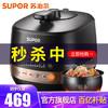蘇泊爾(SUPOR) 電壓力鍋 IH電高壓鍋5升球釜家用智能鮮呼吸 SY-50FH9070Q 5L