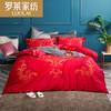 羅萊家紡LUOLAI 100%全棉套件床上用品貢緞提花純棉結婚婚慶四件套 *2件