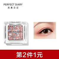 完美日記 馬賽克單色眼影收藏家學生閃粉珠光亮片 D02 *2件