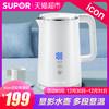 蘇泊爾顯影電熱水壺304不銹鋼家用燒水壺多段調溫保溫1.5L大容量