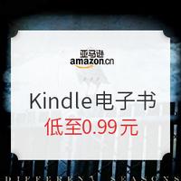 亚马逊中国 Kindle电子书 烧脑必备悬疑推理专场