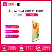 苹果 Apple iPad 10.2英寸 平板 128G Wifi版金银灰