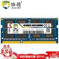 協德(xiede)DDR3L 1600 4G筆記本內存條 1.35V低電壓版 16片雙面256顆粒 筆記本DDR3L 4G 1600 *11件
