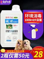 敵特寵物消毒液狗尿除臭劑室內去味除味劑貓用殺菌祛尿騷味消毒水