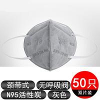 防尘口罩防工业灰粉尘打磨劳保一次性透气防毒男女电焊 50只N95活性炭耳戴(无呼吸阀)