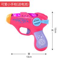 兒童可愛小槍手電動玩具槍