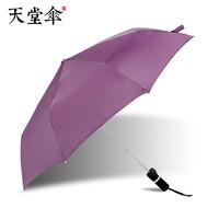 天堂傘 晴雨兩用傘 三折款