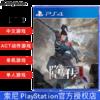 索尼(SONY) PS4 slim Pro游戲機游戲光盤 隱龍傳