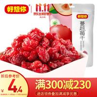 好想你  蜜餞果干休閑零食酸甜開胃紅寶石果肉果脯蔓越莓干88g *24件