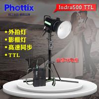 富達時 phottix Indra500影樓外拍燈 攝影燈 內置ODIN接收器