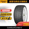 德國馬牌輪胎285/40ZR19 103Y FR CSC3 N0