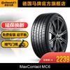 德國馬牌輪胎295/35R20 105Y XL FR MC6適配保時捷Paramera【進口胎