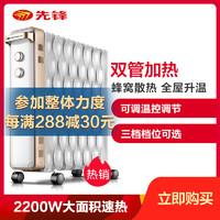 先鋒取暖器CY55MM-15 家用烘衣節能電暖器14片大熱浪 2200W大面積速熱電暖氣油汀