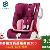Baby first/寶貝第一 9個月-12歲isofix接口兒童安全座椅便攜式 Elite耀世 緋月紅