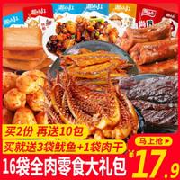 湘山紅麻辣肉類零食大禮包 16包全肉(送3袋魷魚 1袋肉干)