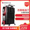 志高電油汀ZND-200S-15 家用15片2000W傾倒斷電智能恒溫取暖器