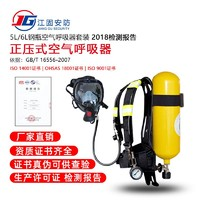 正壓式消防空氣呼吸器RHZK6.0/30呼吸器