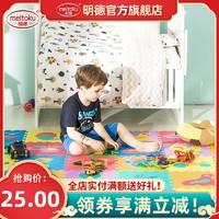 明德動物拼圖地墊嬰兒泡沫防滑地墊寶寶臥室拼接爬行墊客廳家用墊
