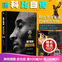 《曼巴精神:科比自傳》中文版