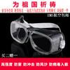 【現貨發送】醫生推薦護目鏡防護唾沫飛沫病毒眼鏡男女款戶外護眼