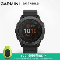 Garmin佳明fenix6 ProSolar戶外海拔登山GPS運動心率跑步手表旗艦
