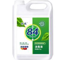10斤裝 84消毒液家用商用殺菌除菌 漂白衣物衛生間除臭去黃消毒水
