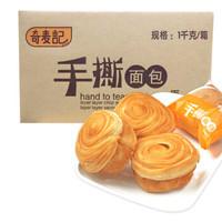 (第2份減5元)1000g手撕面包整箱營養早餐成人款混合裝網紅老式小面包零食休閑食品 *2件