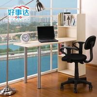 好事達一體式組合書桌書架家用簡約學習桌5548