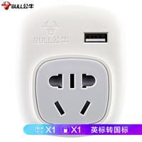 公牛(BULL)GN-911E 英標轉國標 USB旅行轉換插頭 *3件