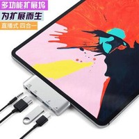 iPadPro HUB轉HDMI音頻3.5usbPD充電集線器type-c擴展塢拓展塢-灰色四合一 iPadPro拓展塢-灰色四合一 *3件