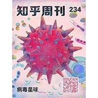 《知乎周刊・病毒星球》(总第 234 期)Kindle电子书