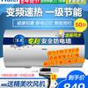 海爾50升速熱電熱水器電 家用一級節能小型衛生間洗澡40儲水式60L