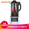 有券的上:Joyoung 九陽 L18-Health66 破壁料理機