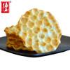 海玉 石頭餅2000g整箱獨立小包裝多口味可選 山西特產餅干石子饃辦公室休閑零食品 2kg *2件