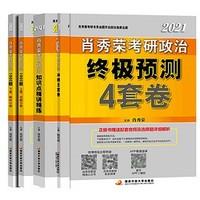 《2021肖秀荣·知识精讲+1000题+肖秀荣4套卷+肖秀荣8套卷》 全5册