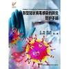 《新型冠狀病毒感染的肺炎防治知識手冊》Kindle電子書