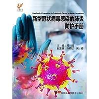 《新型冠状病毒感染的肺炎防治知识手册》Kindle电子书