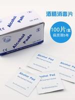 酒精含量75% 一次性酒精棉片 手機采血急救消毒片濕巾盒裝100片度