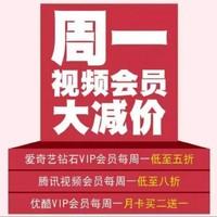 移动端:中国银行 多家视频会员优惠