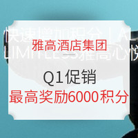 雅高集團Q1促銷