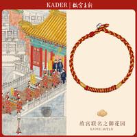 KADER 卡蒂羅 故宮紅繩情侶款手鏈純銀