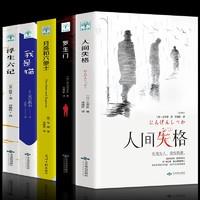 《人间失格+罗生门+我是猫+月亮与六便士+浮生六记》全5册